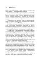 Война Калибана — фото, картинка — 12