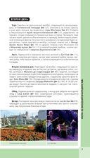 Барселона. Путеводитель (+ детальная карта города внутри) — фото, картинка — 7