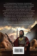 Моисей. Последняя битва пророка (м) — фото, картинка — 9