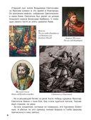 Как Ярослав Мудрый закон Руси дал — фото, картинка — 4