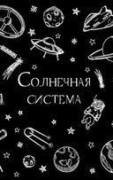 99 секретов астрономии — фото, картинка — 6