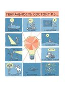 В поиске идей. Иллюстрированное исследование креативности — фото, картинка — 3