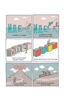 В поиске идей. Иллюстрированное исследование креативности — фото, картинка — 7