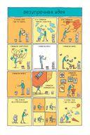 В поиске идей. Иллюстрированное исследование креативности — фото, картинка — 8