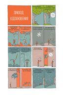 В поиске идей. Иллюстрированное исследование креативности — фото, картинка — 9