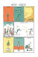 В поиске идей. Иллюстрированное исследование креативности — фото, картинка — 10