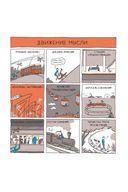 В поиске идей. Иллюстрированное исследование креативности — фото, картинка — 12