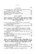 История Французской революции. 1789-1799 (м) — фото, картинка — 5