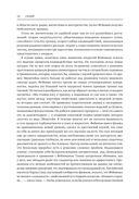 Гений. Жизнь и наука Ричарда Фейнмана — фото, картинка — 12