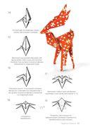 Китайское оригами. Цветы, животные, птицы — фото, картинка — 4