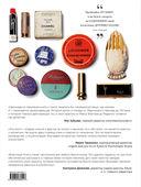 Краски. История макияжа — фото, картинка — 15
