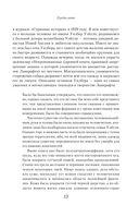 Монстры Лавкрафта — фото, картинка — 13
