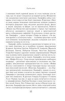 Монстры Лавкрафта — фото, картинка — 15