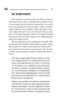 Тренажер ума и памяти. Суперметодики спецслужб — фото, картинка — 7