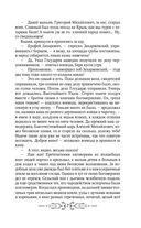 Деревянная книга — фото, картинка — 6