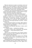 Кровь Люцифера (м) — фото, картинка — 11