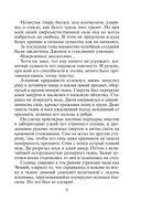 Кровь Люцифера (м) — фото, картинка — 7
