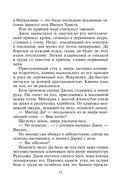 Кровь Люцифера (м) — фото, картинка — 9