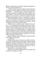 Кровь Люцифера (м) — фото, картинка — 10