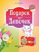 Подарок для девочек — фото, картинка — 1