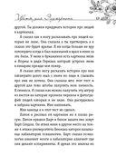 Цветы для Элджернона (м) — фото, картинка — 10