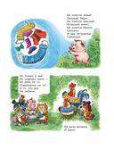 Большая книга маленьких сказок — фото, картинка — 13