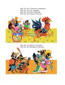 Большая книга маленьких сказок — фото, картинка — 5