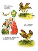 Большая книга маленьких сказок — фото, картинка — 7