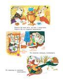 Большая книга маленьких сказок — фото, картинка — 9