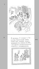 Лев Толстой очень любил детей — фото, картинка — 10