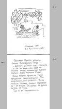 Лев Толстой очень любил детей — фото, картинка — 13