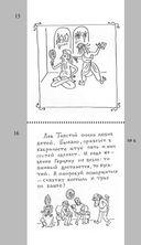 Лев Толстой очень любил детей — фото, картинка — 14