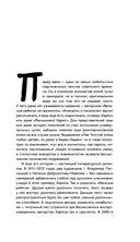 Лев Толстой очень любил детей — фото, картинка — 3