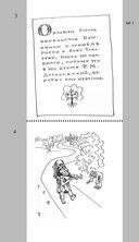 Лев Толстой очень любил детей — фото, картинка — 8