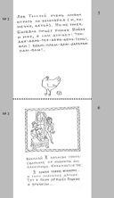 Лев Толстой очень любил детей — фото, картинка — 9