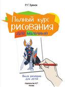 Полный курс рисования для мальчиков — фото, картинка — 1