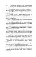 Черная луна Мессалины. Серьга удачи знаменитого сыщика Видока (м) — фото, картинка — 11