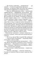 Черная луна Мессалины. Серьга удачи знаменитого сыщика Видока (м) — фото, картинка — 12