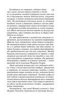 Черная луна Мессалины. Серьга удачи знаменитого сыщика Видока (м) — фото, картинка — 14