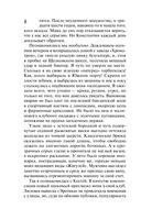 Черная луна Мессалины. Серьга удачи знаменитого сыщика Видока (м) — фото, картинка — 7