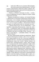 Черная луна Мессалины. Серьга удачи знаменитого сыщика Видока (м) — фото, картинка — 9