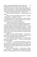 Черная луна Мессалины. Серьга удачи знаменитого сыщика Видока (м) — фото, картинка — 10