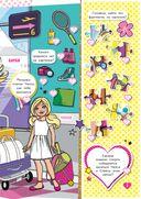 100 игр и головоломок для модниц — фото, картинка — 3