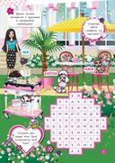 100 игр и головоломок для модниц — фото, картинка — 5