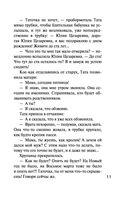Московский детектив — фото, картинка — 10
