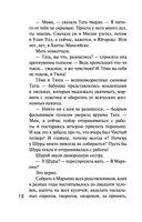 Московский детектив — фото, картинка — 11
