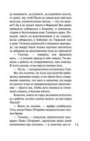 Московский детектив — фото, картинка — 12