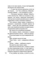 Московский детектив — фото, картинка — 13