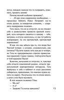 Московский детектив — фото, картинка — 14