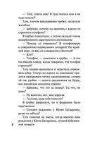 Московский детектив — фото, картинка — 7